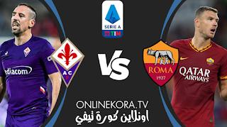 مشاهدة مباراة روما و فيورنتينا بث مباشر اليوم 01-11-2020 في الدوري الإيطالي