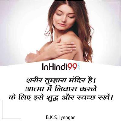 Cleanliness quotes in hindi | स्वच्छता पर सर्वश्रेष्ठ सुविचार, अनमोल वचन