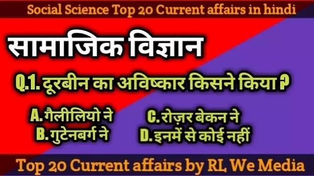 Top 20 : Social Science gk question - सामाजिक विज्ञान