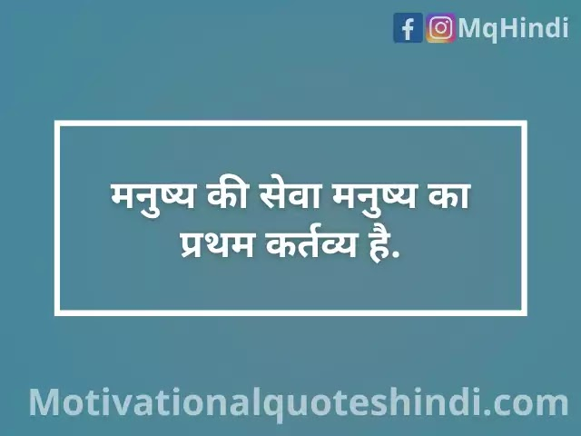 Quotes On Responsibility In Hindi