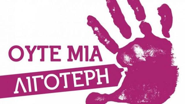 10 Περιφερειακές Σύμβουλοι Πελοποννήσου ζητούν ψήφισμα για την έμφυλη βία