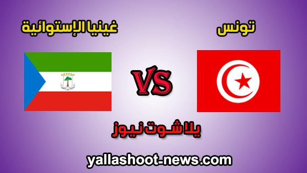 نتيجة مباراة تونس وغينيا الإستوائية اليوم 19-11-2019 في تصفيات كأس أمم أفريقيا
