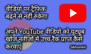 यूट्यूब वीडियो पर अधिक क्लिक और व्यूज कैसे बढ़ाए, YouTube Search Me Apne Video Ko High Rank Kaise Kare, YouTube Me Videos High Rank Kare