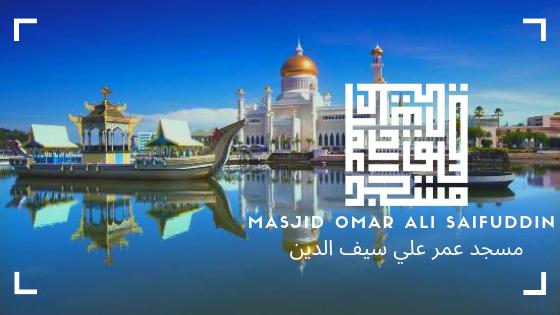 kufi Masjid Omar Ali Saifuddin