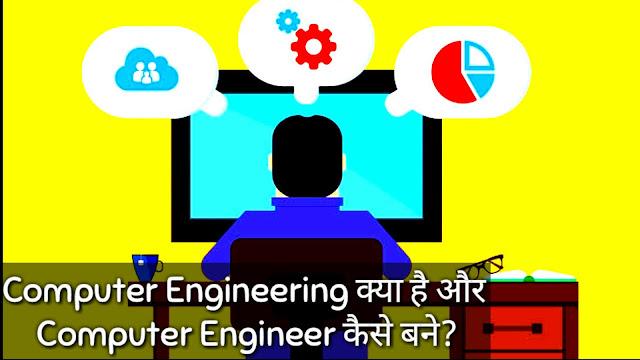 Computer Engineering क्या है कंप्यूटर इंजीनियरिंग क्या है कंप्यूटर साइंस इंजीनियरिंग क्या है कंप्यूटर इंजीनियर क्या होता है कंप्यूटर इंजीनियर का क्या काम होता है  Computer इंजीनियरिंग कंप्यूटर इंजीनियरिंग सैलरी कंप्यूटर इंजीनियरिंग कंप्यूटर इंजीनियरिंग कोर्स कंप्यूटर इंजीनियरिंग क्या है कंप्यूटर इंजीनियरिंग जॉब्स कंप्यूटर इंजीनियरिंग सैलरी इन इंडिया कंप्यूटर इंजीनियरिंग डिप्लोमा कंप्यूटर इंजीनियरिंग सिलेबस कंप्यूटर इंजीनियरिंग सैलरी in india कंप्यूटर इंजीनियरिंग के बारे में कंप्यूटर इंजीनियरिंग सैलरी पर मंथ कंप्यूटर इंजीनियरिंग की जानकारी कंप्यूटर इंजीनियरिंग सॉफ्टवेयर कंप्यूटर इंजीनियरिंग वीडियो कंप्यूटर इंजीनियरिंग की कंप्यूटर इंजीनियर सैलरी इन इंडिया कंप्यूटर साइंस इंजीनियरिंग सैलरी कंप्यूटर साइंस इंजीनियरिंग सैलरी इन इंडिया पॉलिटेक्निक कंप्यूटर इंजीनियरिंग सैलरी कंप्यूटर इंजीनियर की सैलरी कंप्यूटर हार्डवेयर इंजीनियर सैलरी कंप्यूटर साइंस इंजीनियरिंग की सैलरी