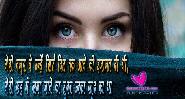 Love Shayari In English and Hindi लव शायरी