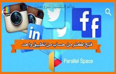 تطبيق-Parallel-Space-Lite-لفتح-اكثر-من-حساب-للهواتف