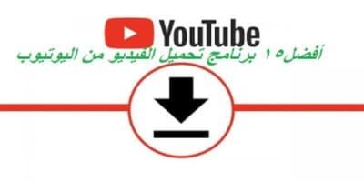 """افضل تحميل برنامج تنزيل فيديوهات اليوتيوب """"  broma download  سريع مجانا من اي موقع"""