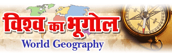 Image result for विश्व का भूगोल