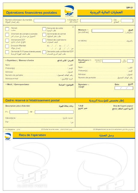 حوالة تسديد حقوق تسجيل بكالوريا sfp01