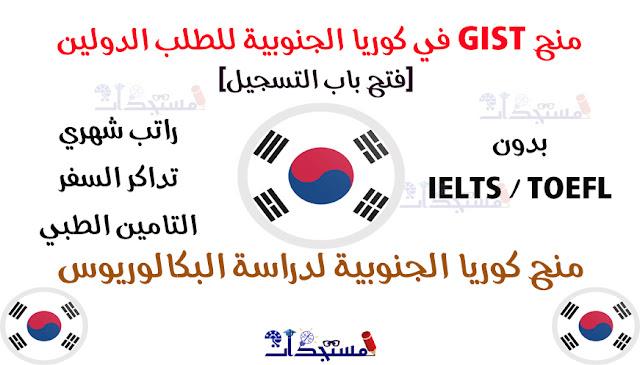 منح GIST في كوريا الجنوبية 2021 للبكالوريوس - ممولة بالكامل