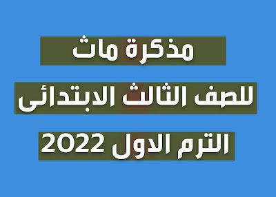 مذكرة ماث للصف الثالث الابتدائي الترم الاول 2022