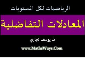 المعادلات التفاضلية équations différentielles