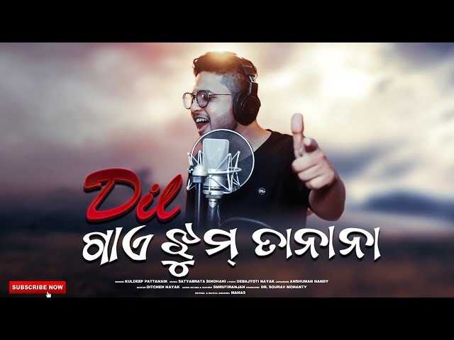 Dil Gaae Jhhum Tanana (Kuldeep Pattanaik) Odia Songs download