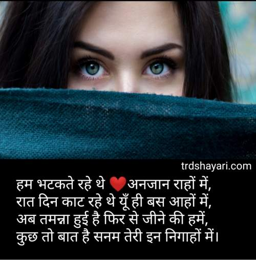 Shayari on eyes Aankhein shayari in hindi