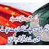 China started providing commercial data to Pakistan