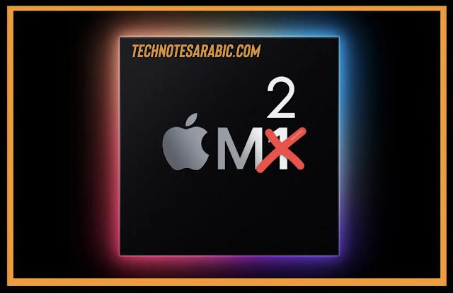 Apple M2 new chipset 2021 technotesarabic.com