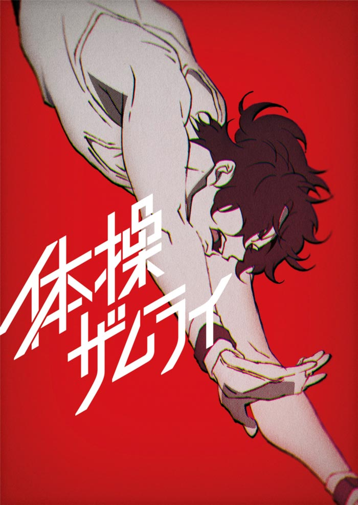 Taiso Samurai anime - MAPPA - poster