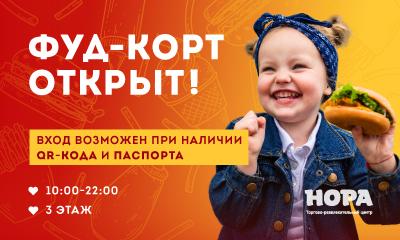 Фуд-корт торгово-развлекательного центра «Нора» открыт!