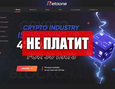 Скриншоты выплат с хайпа retaone.io