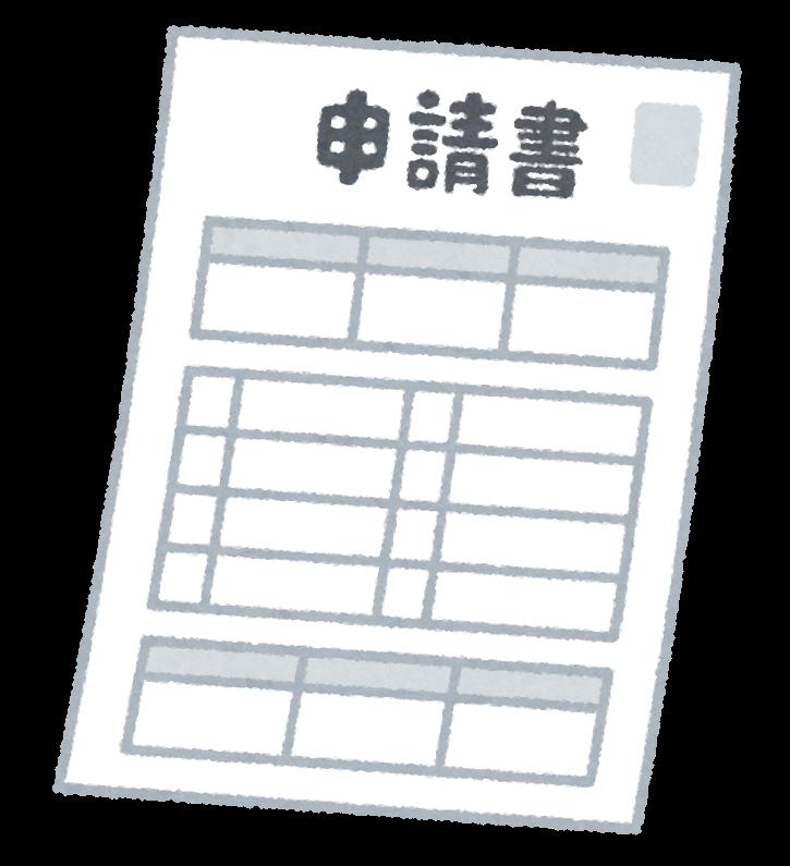 離檀にかかる費用②:改装許可証の取得の費用