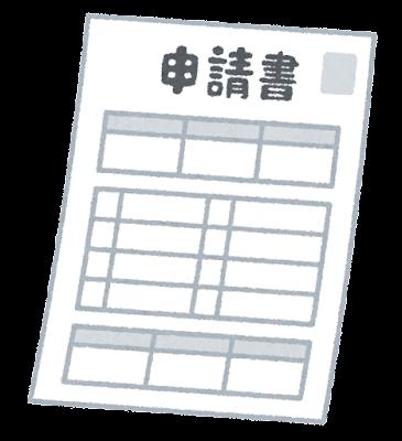 申請書のイラスト