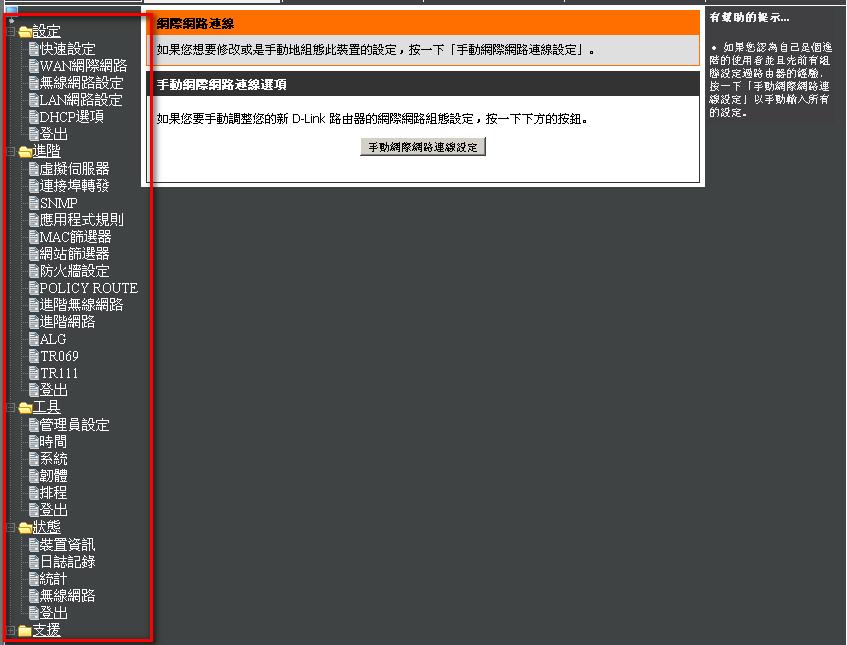 Just Share: [ 知識分享 ] 中華電信WiFi路由器WBR-2200. 如何關閉WiFi或降低WiFi功率