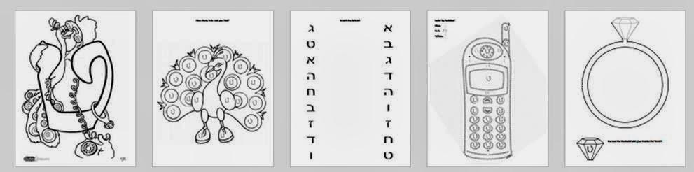 a jewish homeschool blog chumash shemot and the hebrew letter tet. Black Bedroom Furniture Sets. Home Design Ideas