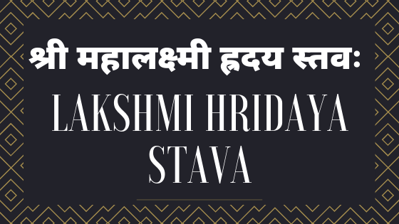 श्री महालक्ष्मी ह्रदय स्तवः | Lakshmi Hridaya Stava Stotram |
