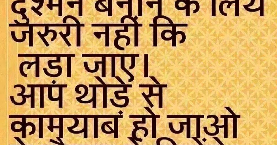Motivational Quotes In Hindi Hinditroll In Best Multi