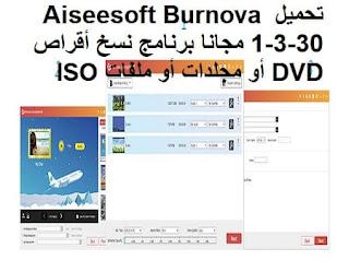 تحميل Aiseesoft Burnova 1-3-30 مجانا برنامج نسخ أقراص DVD أو مجلدات أو ملفات ISO