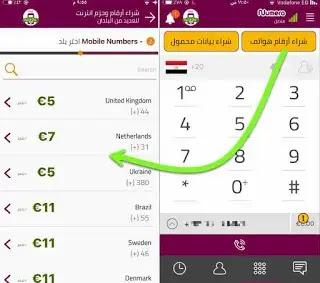 أفضل تطبيق للحصول على أرقام وهمية حقيقية دولية