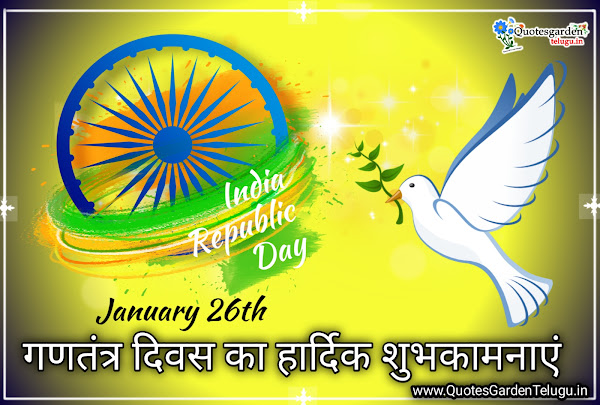 Happy-republic-day-wishes-republic-day-images-in-hindi