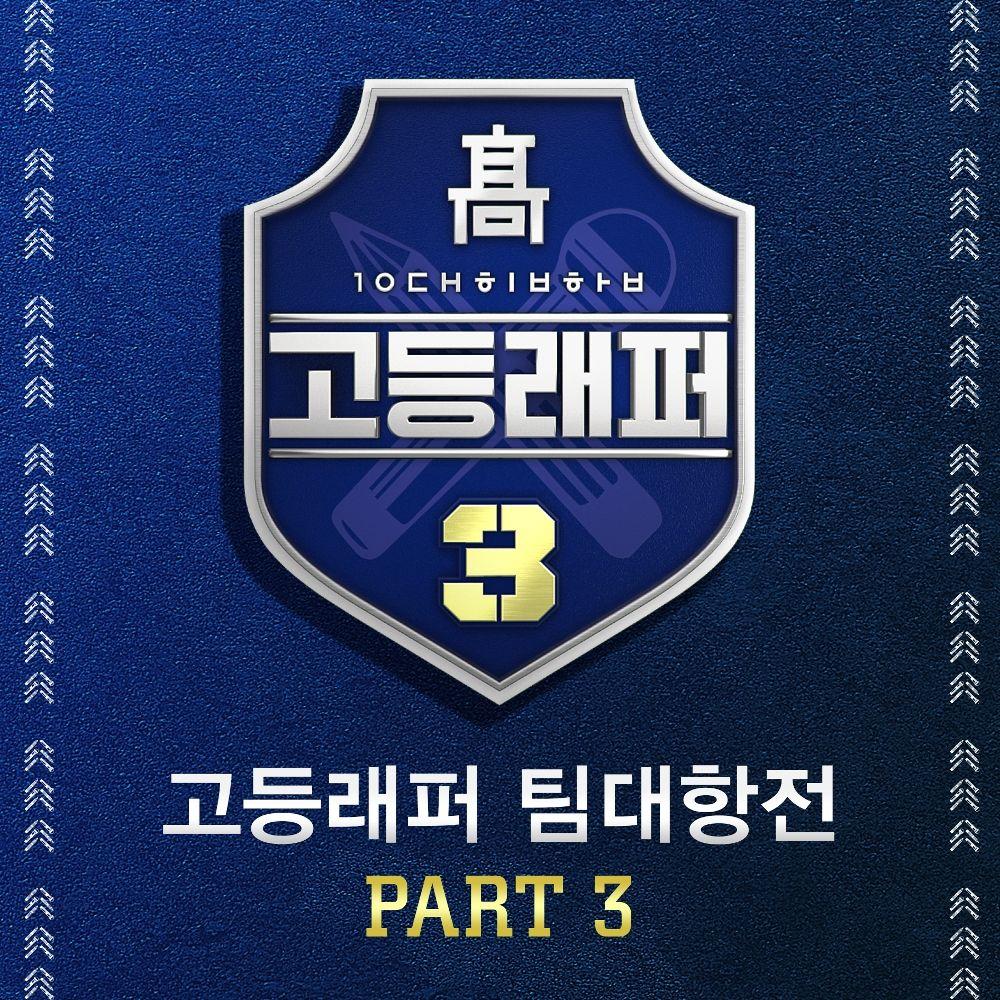 Various Artists – School Rapper3 team-battle, Pt. 3 (ITUNES MATCH AAC M4A)