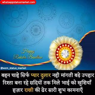 raksha bandhan 2020: wishes, status, quotes, sms, images
