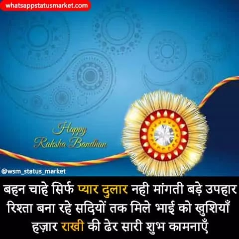 raksha bandhan 2020: wishes, status, quotes, sms, images