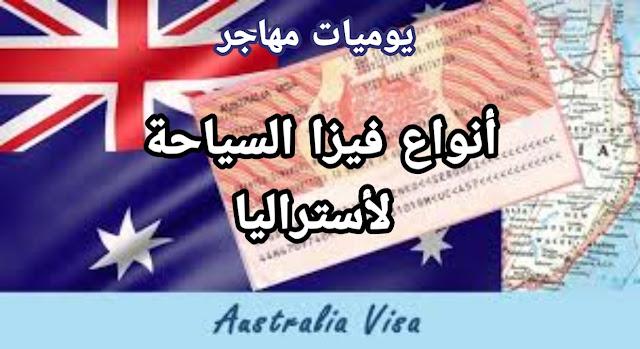 تأشيرة أستراليا السياحية