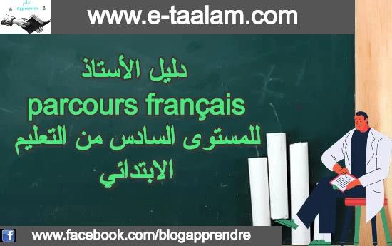 دليل الأستاذ parcours français للمستوى السادس من التعليم الابتدائي