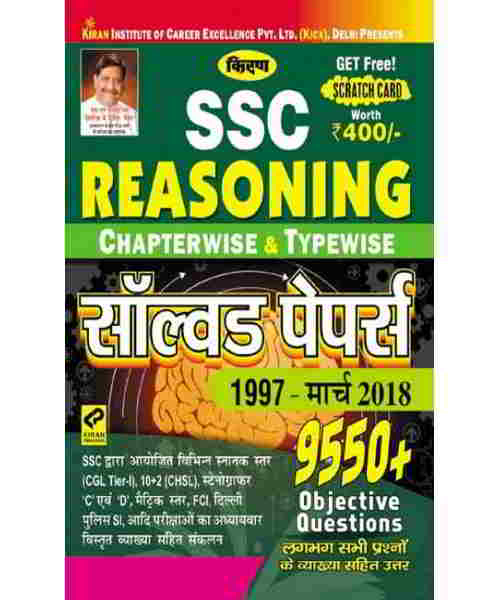 Best 5 Books for SSC Stenographer 2020(ssc stenographer ki book c&d hindi me)