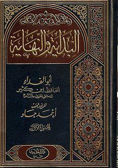البداية والنهاية, البداية والنهاية ابن كثير,البداية والنهاية ابن كثير كتاب,البداية والنهاية للشيخ ابن كثير