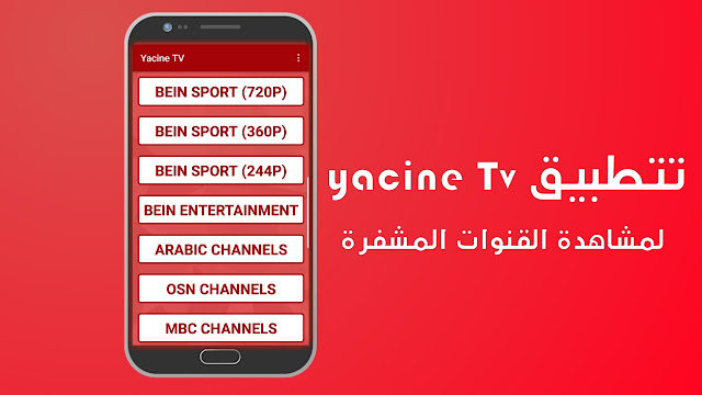 تحميل تطبيق ياسين تي في yacine Tv لمشاهدة القنوات المشفرة للأندرويد مجانا