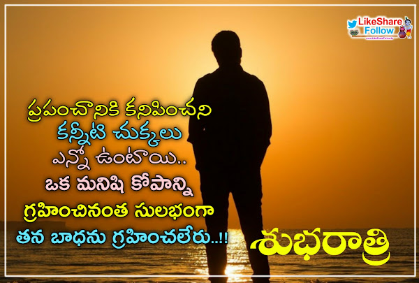 top-telugu-good-night-quotes-images-best-motivational-quotes-messages