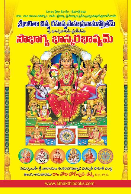 LalitHasahasranāmabhasya, pujyasri bhaskaraya, bhaskara bhashyam,soubhagya bhaskara bhashyam pdf  soubhagya bhaskara bhashyam in telugu  soubhagya bhaskara bhashyam in telugu pdf free download  sowbhagya bhaskaram telugu  sowbhagya bhaskaram telugu pdf  lalita sahasranama bhaskararaya pdf  sri lalitha sahasranama bhashyam in telugu pdf  saubhagya bhaskara free download  Page navigation లలితా సహస్రనామస్తోత్రం సౌభాగ్య భాస్కర భాష్యం Lalita Sahasranama Stotram Sowbhagya Bhaskara Bhashyam సౌభాగ్య భాస్కర భాష్యం శ్రీ లలితా దివ్య రహస్యసాహస్రనామస్తోత్రం శ్రీ భాస్కరరాయ ప్రణీతం | Sowbhagya Bhaskararaya Bhashyam | Sri Lalita Divya Rahasya Sahasranamastotram | Sri Bhaskararaya pranitam  | GRANTHANIDHI | MOHANPUBLICATIONS | bhaktipustakalu