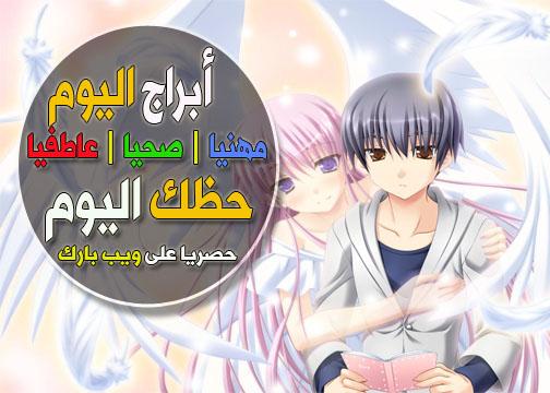 حظك وتوقعات اليوم الثلاثاء 15/12/2020 | الأبراج وحظك اليوم 15-12-2020 الثلاثاء