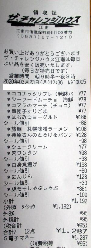 ザ・チャレンジハウス 江南店 2020/3/23 のレシート