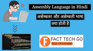 Assembly Language in Hindi - असेम्बलर और असेम्बली भाषा क्या होती है
