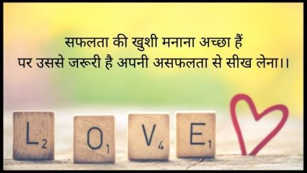 120 + Best Love Quotes in Hindi For Motivation