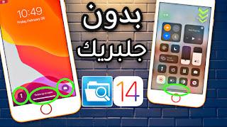 طريقة تحويل ايفون 8/7/6s الى ايفون 12 برو ماكس بدون جلبريك iOS 14
