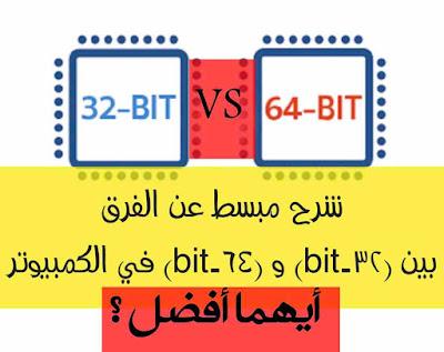 شرح مبسط عن الفرق بين (32-bit) و (bit-64) في الكمبيوتر