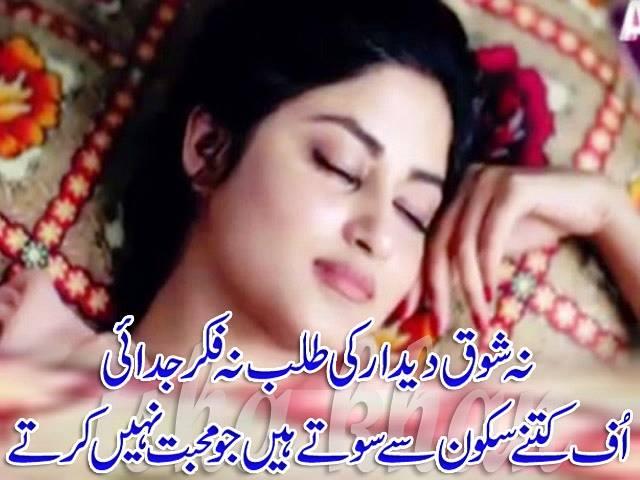 2 line urdu poetry - Best Urdu Poetry Images and Wallpapers